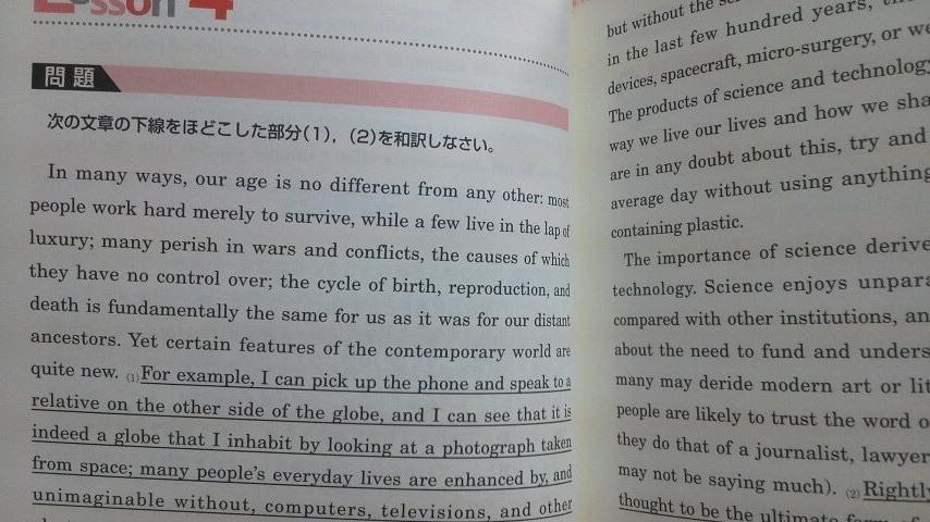 京大の英語