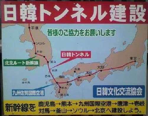 日韓トンネル