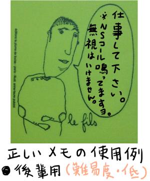 メモ使用例01