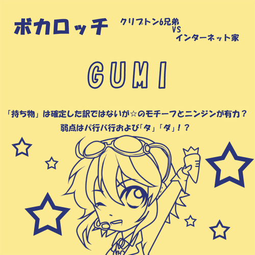 ビックリマンシール風02