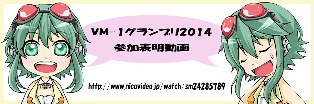 【トークロイド】VM-1参加表明動画【GUMI&がくぽ】