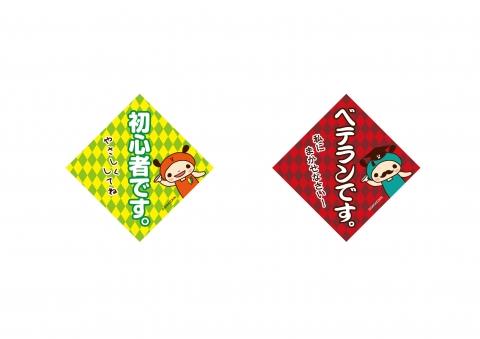 nagano-sakazukin.jpg