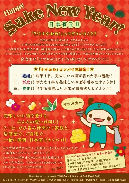 sakeome_20140612114729434.jpg