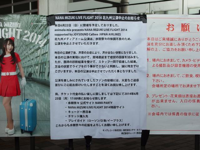 ミステリあれやこれや NANA MIZUKI LIVE FLIGHT 2014 北九州公演(2日 ...