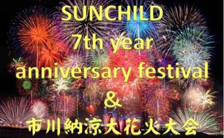 2014周年祭