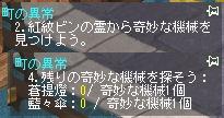 江戸クエ6