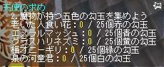 江戸クエ2