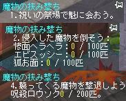 江戸クエ8