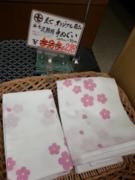 ふなピー魚町銀ぶら☆靴下29円!99円!!02