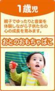 ふなピー魚町銀ぶら☆松田楽器店の音楽教室02