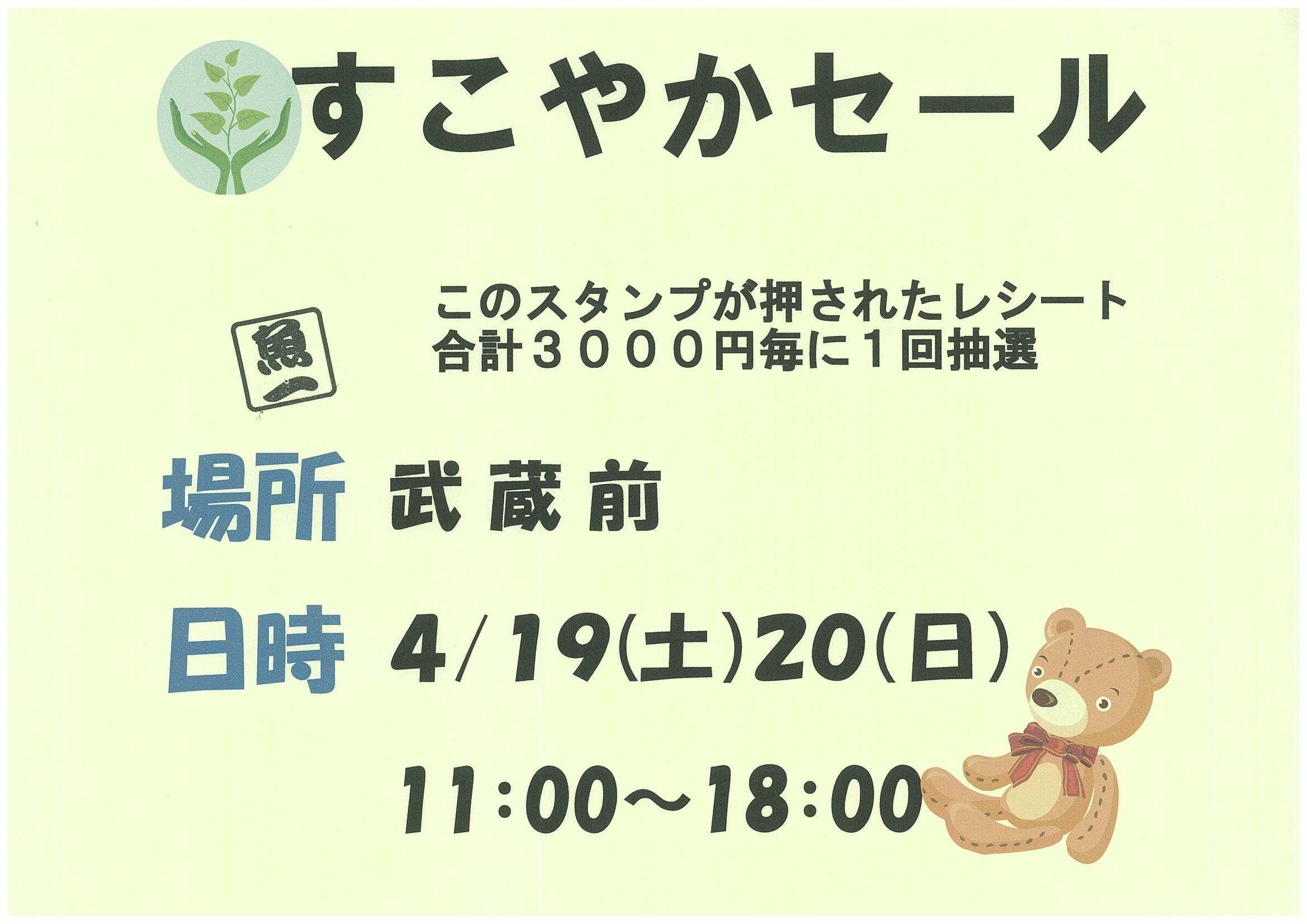 「魚町一丁目すこやかセール」開催!