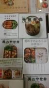 ふなピー魚町銀ぶら☆ランチグッズ♪20140421-2