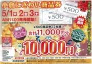 ふなピー魚町銀ぶら☆お得な商品券!