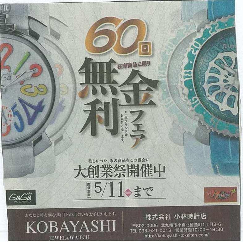 60回無金利フェア~小林時計店~