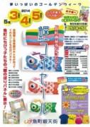 ふなピー魚町銀ぶら☆20140505