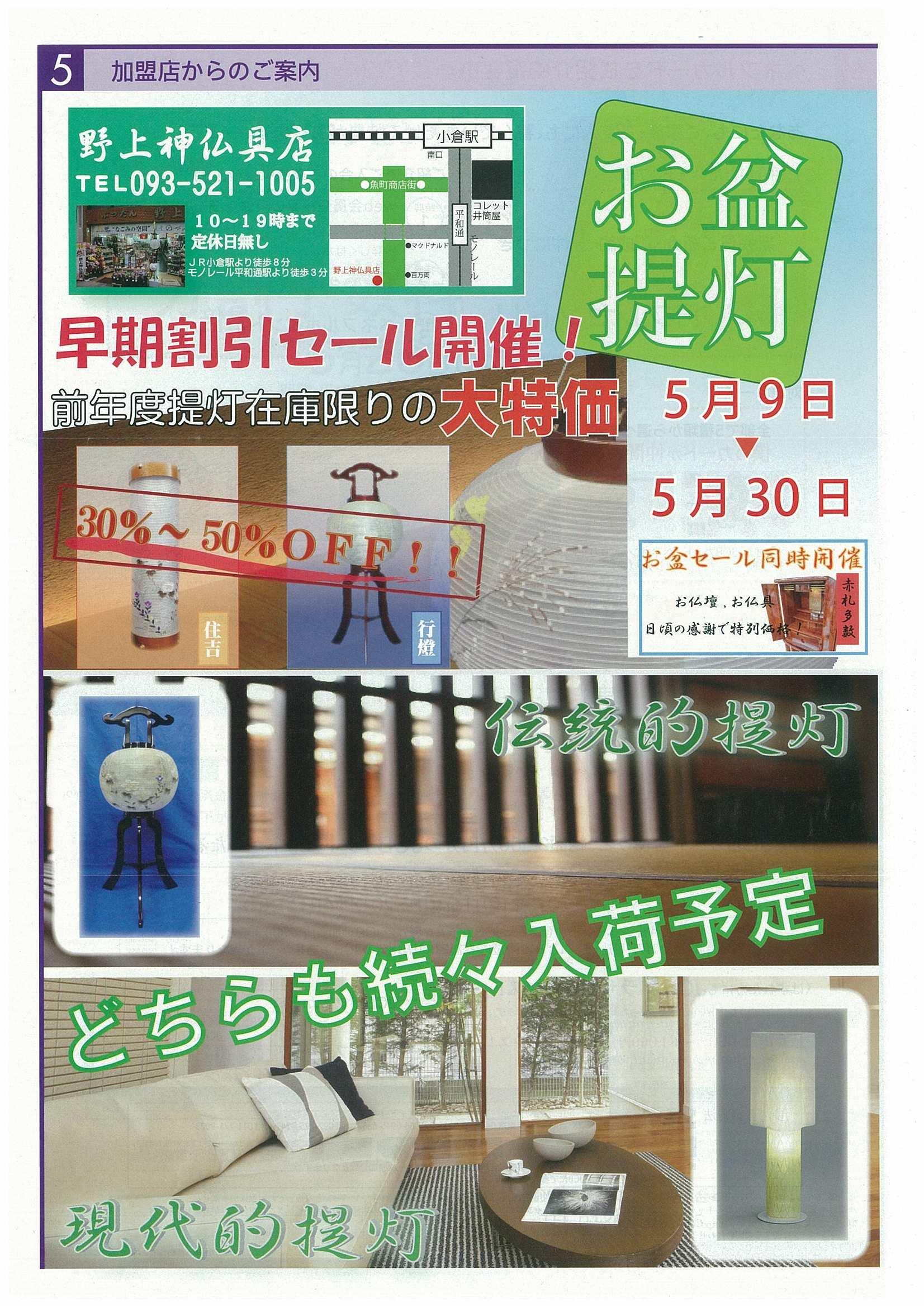 野上神仏具店20140524