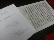 ふなピー魚町銀ぶら☆「うおゼミ」リポ!初めての写経♪01