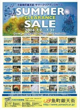 「魚町銀天街SUMMER CLEARANCE SALE」開催!01