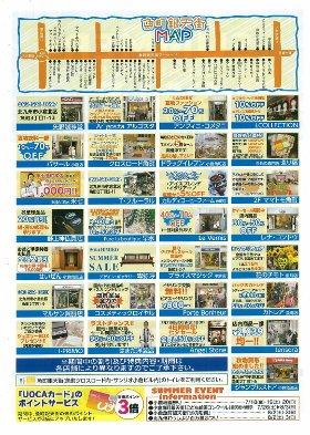 「魚町銀天街SUMMER CLEARANCE SALE」開催!02