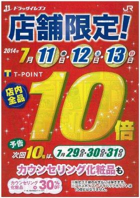 ドラッグイレブンポイント10倍セール01
