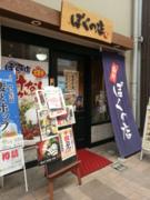 ふなピー魚町銀ぶら☆麺処「ぼくの店」で!!!!01