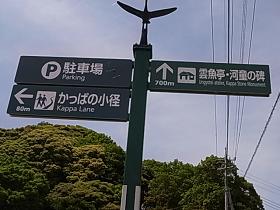 河童の小路3