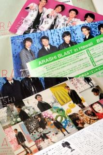 嵐 ファンクラブ会報 2014EARLY SUMMER ISSUE VOLUME64 63