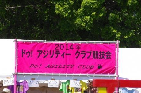 埼玉北DO