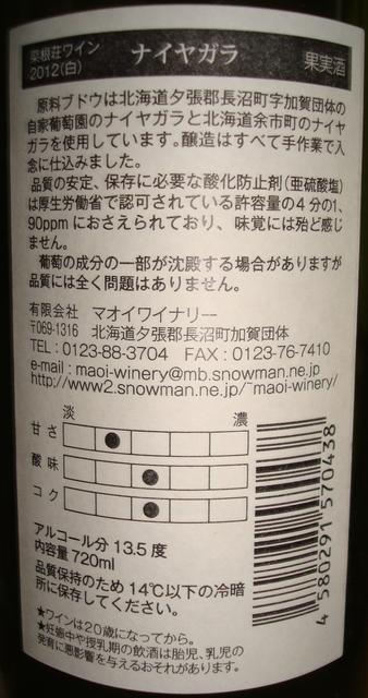 菜根荘ワイン ナイヤガラ マオイワイナリー 2012 Part2
