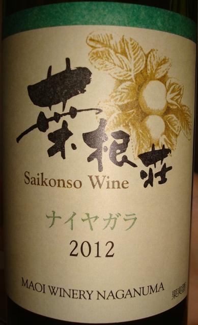 菜根荘ワイン ナイヤガラ マオイワイナリー 2012 Part1