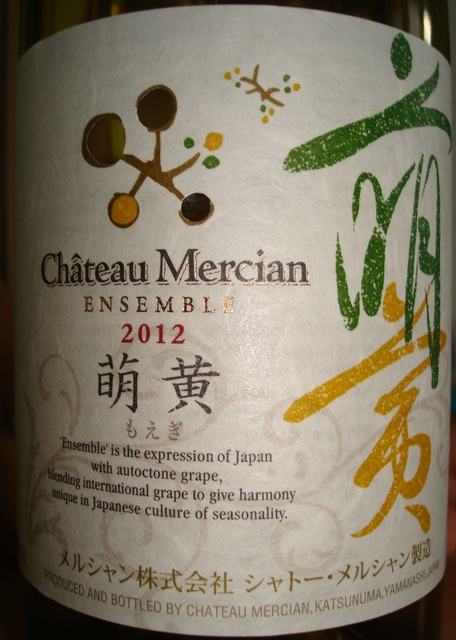 萌黄 Ensemble Chateau Mercian 2012