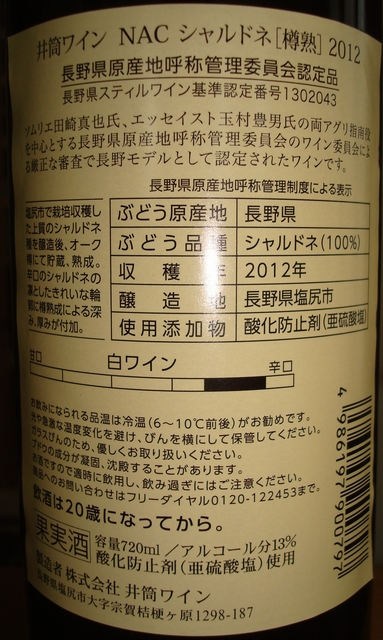 Izutsu Wine Chardonnay Barrel Ageing 2012 Part2