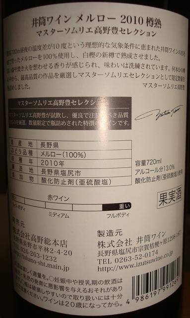 Izutsu Wine Merlot Barrel Yutaka Takano Selection 2010 Part2
