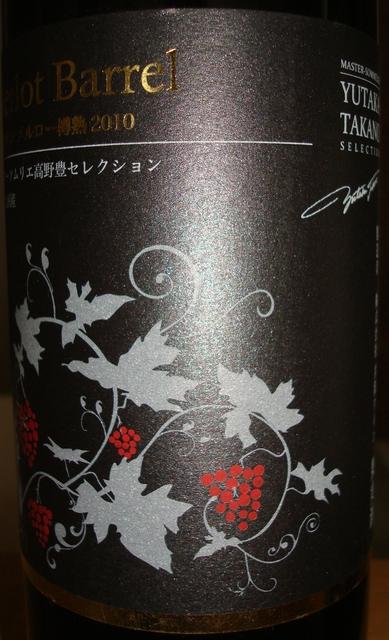 Izutsu Wine Merlot Barrel Yutaka Takano Selection 2010 Part1