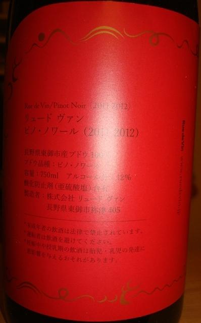Rue de Vin Hideaki Koyama Pinot Noir Assemblage de 2011 et 2012 Part2