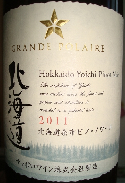 Grande Polaire Hokkaido Yoichi Pinot Noir 2011