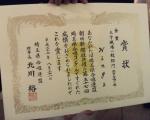 県大会20140831 金賞