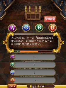 次の矢印を、ゲーム『Dance Dance Revolution』