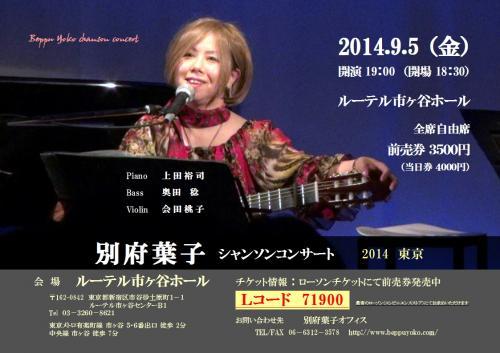 別府葉子コンサート