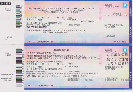 別府葉子シャンソンコンサート