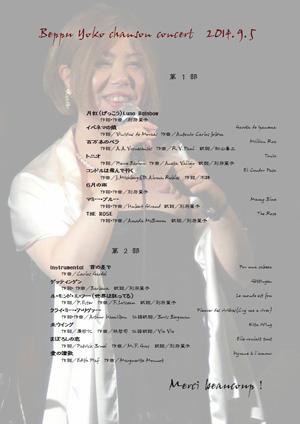 別府葉子コンサートプログラム
