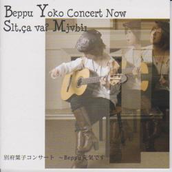 Beppu Yoko Concert Now
