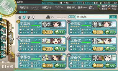 随伴護衛艦隊