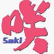咲-Saki-(13)