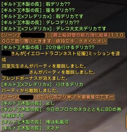 DN 2014-03-04 01-48-10 Tue