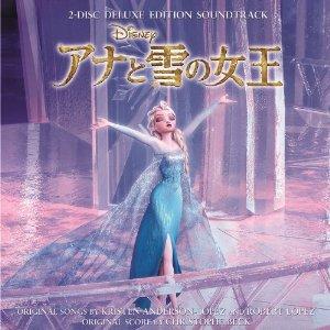 アナと雪の女王 オリジナル・サウンドトラック・デラックス版