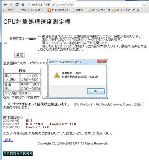 CPU計算処理速度測定機
