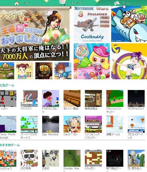 Hao123の紹介(ゲーム)