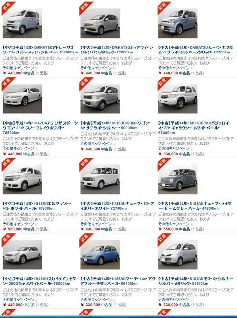アマゾンの自動車販売サイト