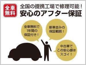 アマゾンの自動車販売保証